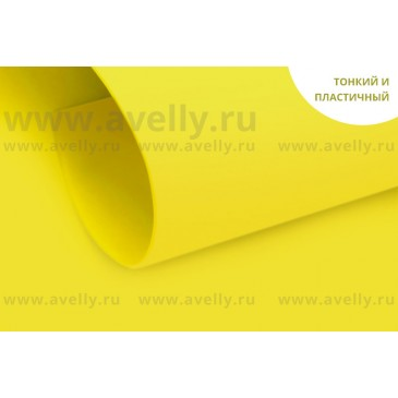 фоамиран корейский для цветов лимонный желтый