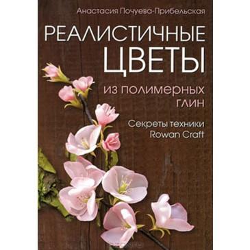 книга цветы из полимерной глины