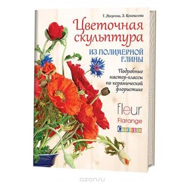 книга по лепке из полимерной глины