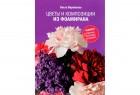 книга по цветам из фоамирана