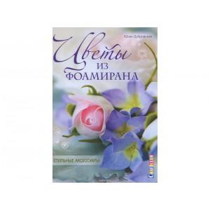 книга дубровской цветы из фоамирана
