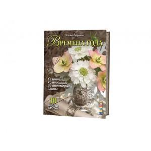 книга по лепке цветов из глины годуновой