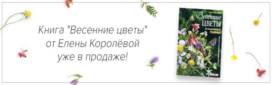Книги по керамической флористике и фоамирану
