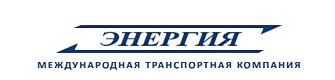ЭНЕРГИЯ - Международная транспортная компания